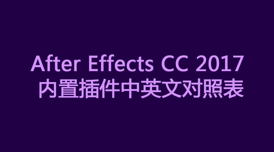 AE CC 2017/18 效果中英文对照表