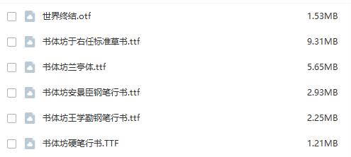 5000个中文字体(限时送)