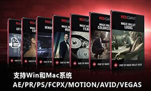 红巨人新包装插件套装:Red Giant All Suite( 32_64位WinMac)