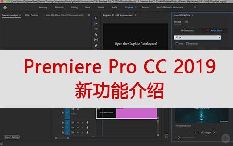 Premiere Pro CC 2019新增加的功能介绍 教程工程和素材