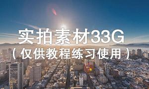 实拍素材33G(仅供教程练习使用)
