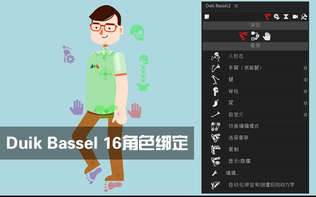 Duik Bassel 16二维人物角色绑定教程-配套练习文件
