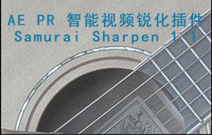 AE PR 智能视频锐化插件Samurai Sharpen 1.1