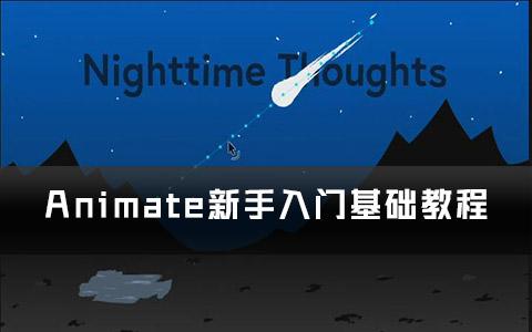 Animate2020新手入门基础教程 工程素材
