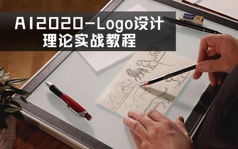 AI2020-Logo设计理论实战教程 工程及素材