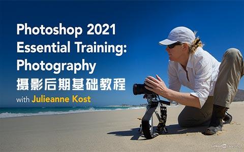 PS2021-摄影后期基础教程工程及素材