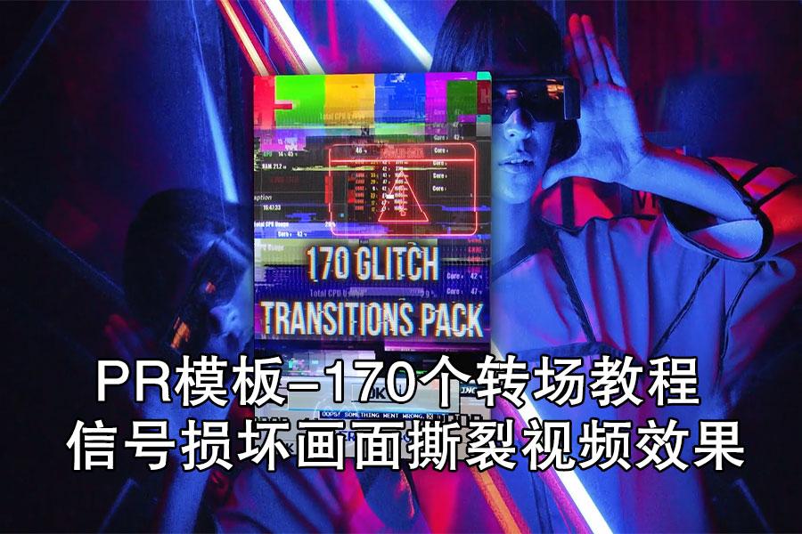 PR模板-170信号损坏画面撕裂视频转场含使用教程