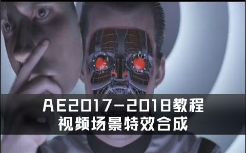 AE2017-2018教程-视频场景实战特效合成  素材及工程