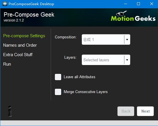 AE批量预合成整理脚本 Pre-compose Geek v2.1.2