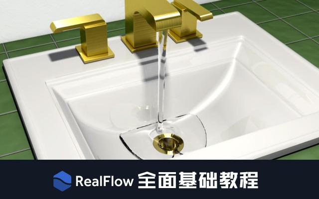 RealFlow全面基础教程-配套素材