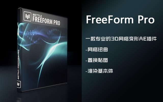 AE插件-FreeForm Pro v1.99 专业3D网格变形扭曲插件 Win/Mac版
