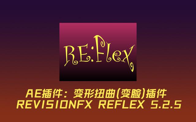 REFlex 5.2.5 Win/Mac 变形扭曲(变脸)插件