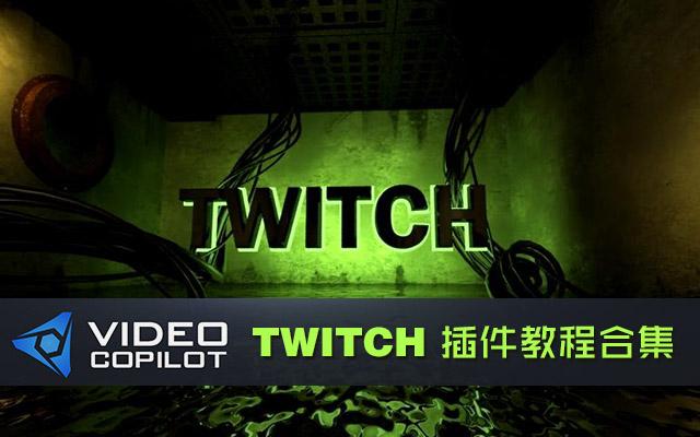 Twitch教程合集-配套素材