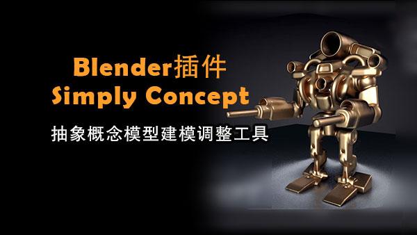 Blender-Simply Concept插件