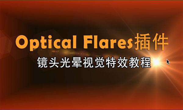 Optical Flares插件教程及素材