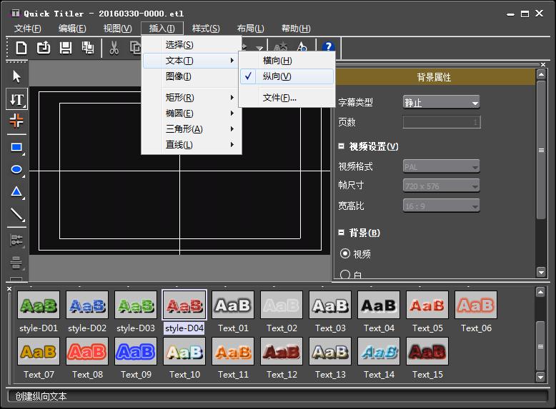 视频剪辑教程:EDIUS中如何制作竖版字幕
