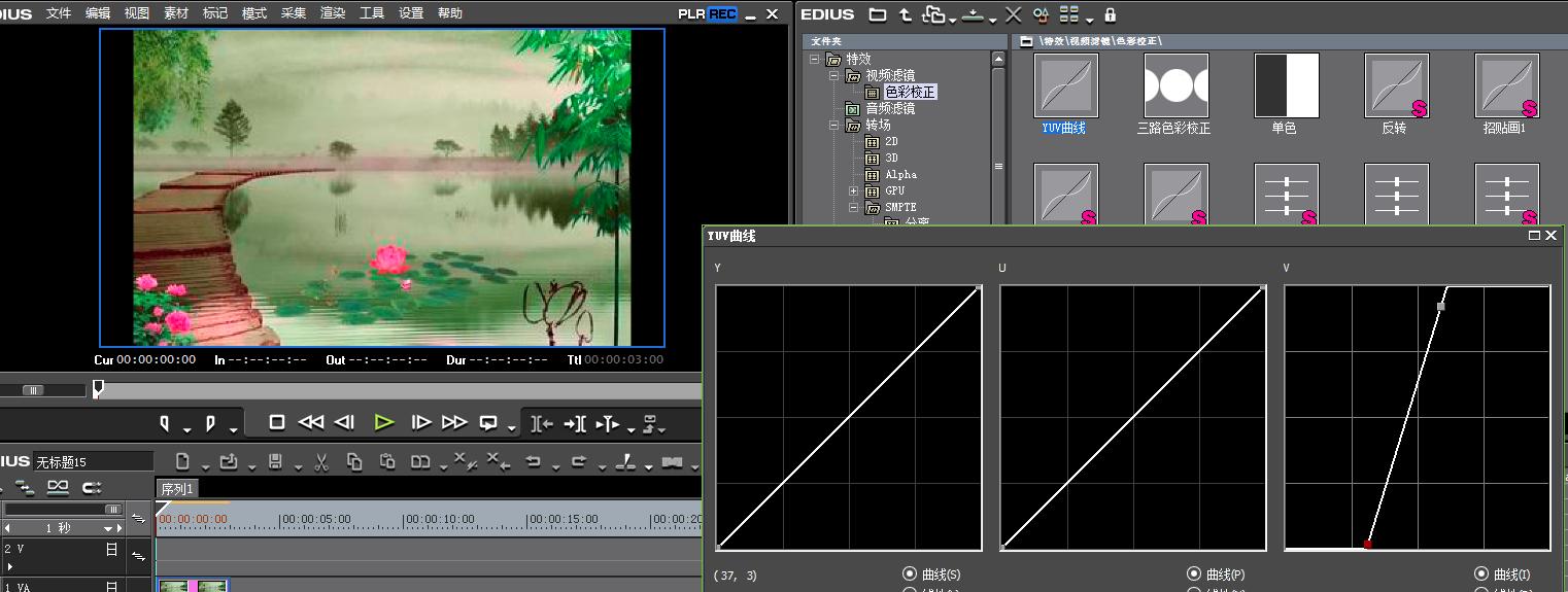 视频在线编辑:EDIUS中如何调整YUV曲线