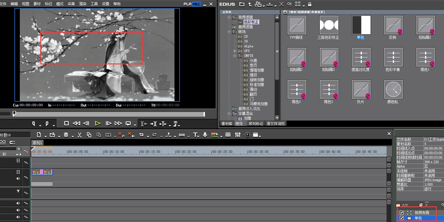 视频剪辑教程:EDIUS色彩校正单色的使用方法