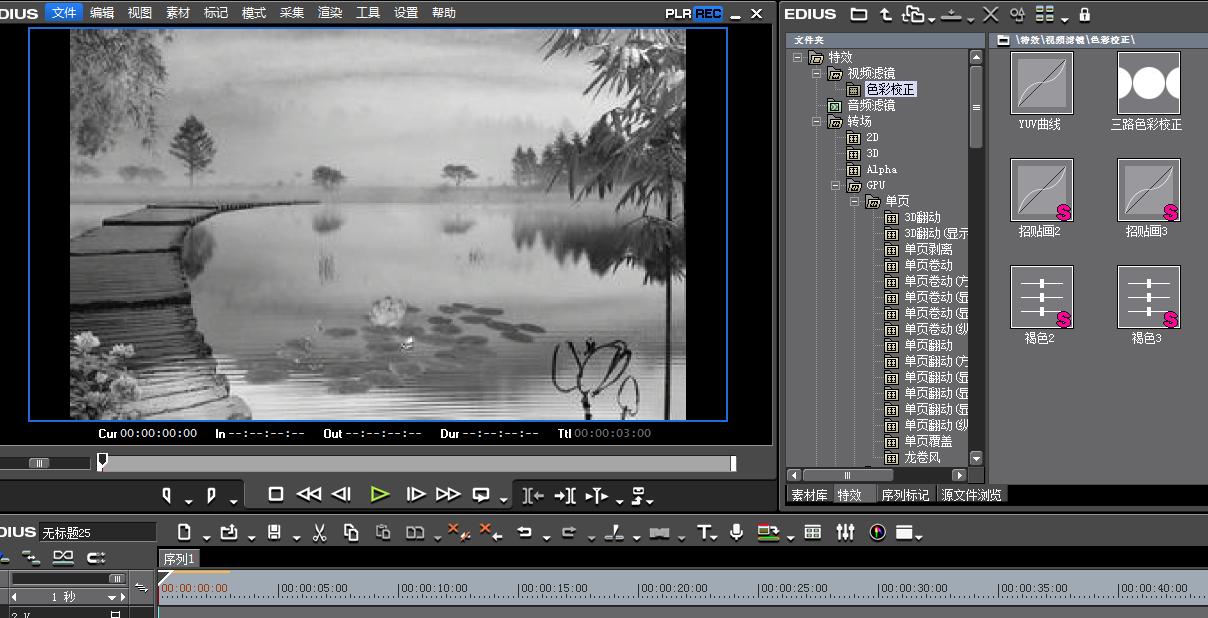 影视在线学习:教你使用EDIUS制作水墨画效果