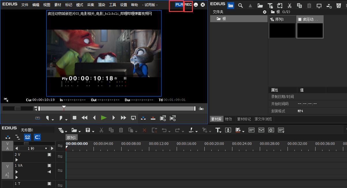视频剪辑教学:EDIUS 视频剪辑
