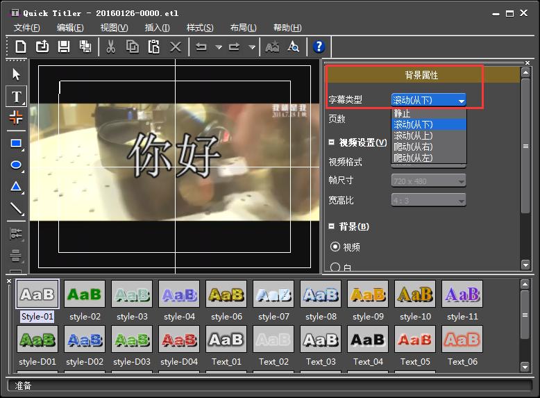 剪视频教程:EDIUS如何制作滚动字幕