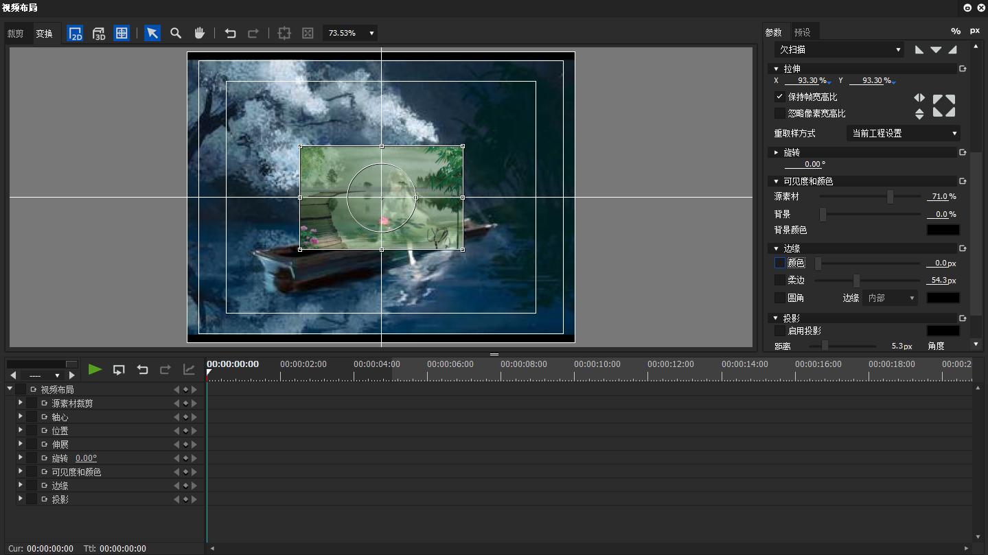 视频剪辑教程:如何用EDIUS 8给图片描边