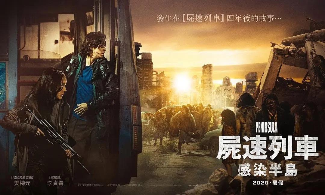 《釜山行2》新海报曝光 主角全副武装迎战丧尸大军