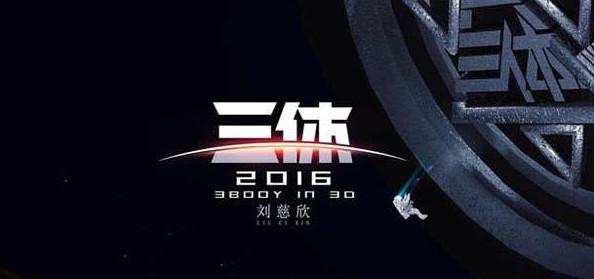 《三体》真人电影将由《大圣归来》导演执导