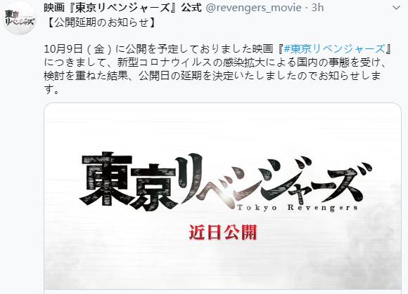 漫改名作《东京复仇者》真人电影延期