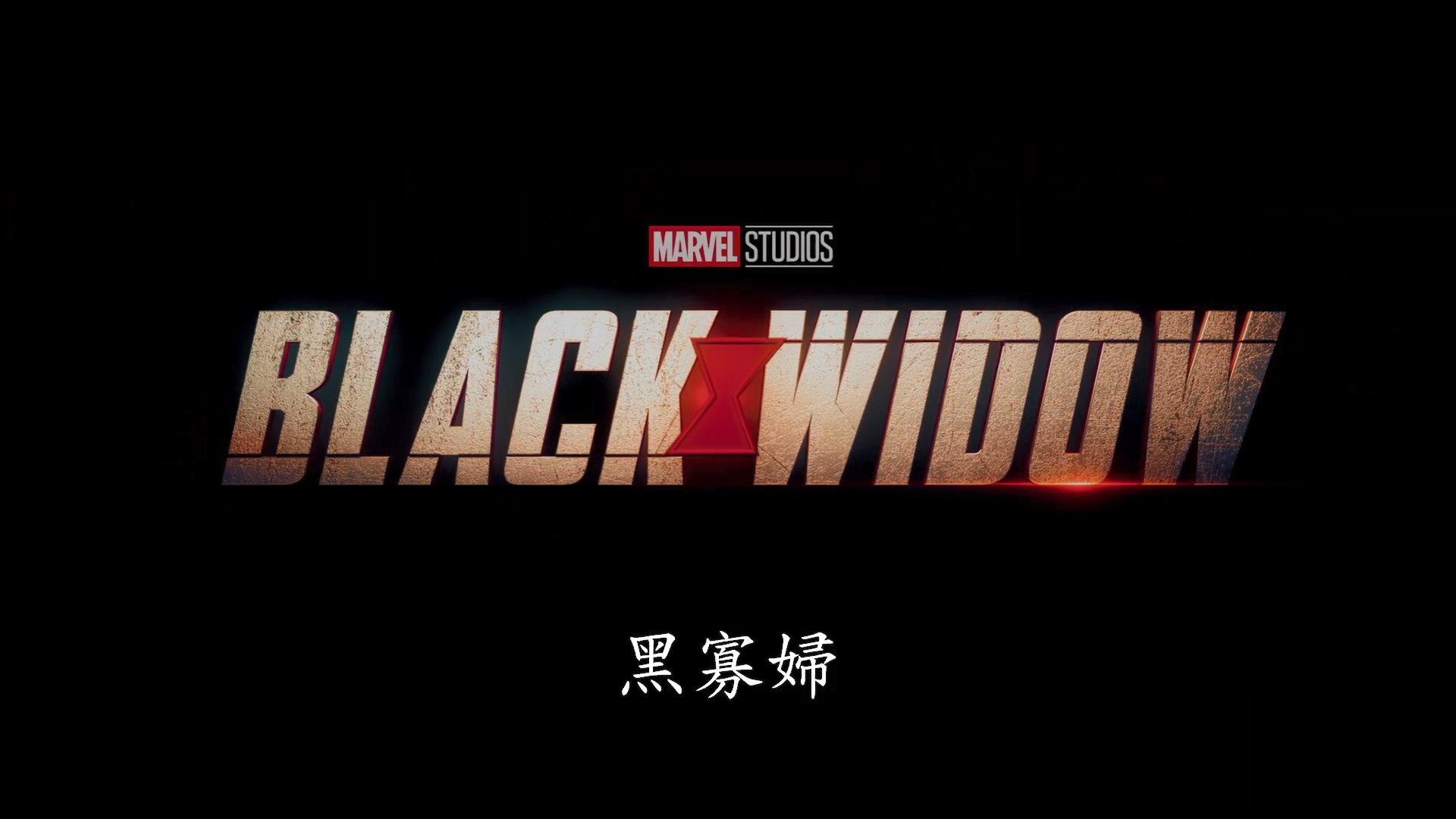 视频剪辑教学网爆料:漫威《黑寡妇》台版中文预告释出 定档10月上映
