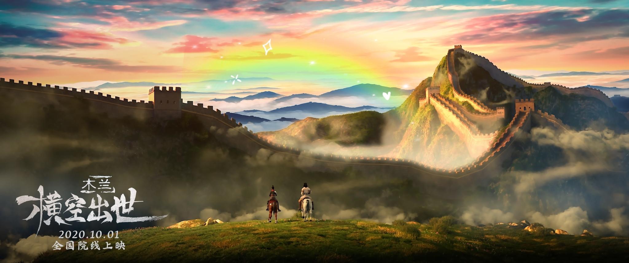 《木兰:横空出世》新海报:木兰跨马饱览长城风光
