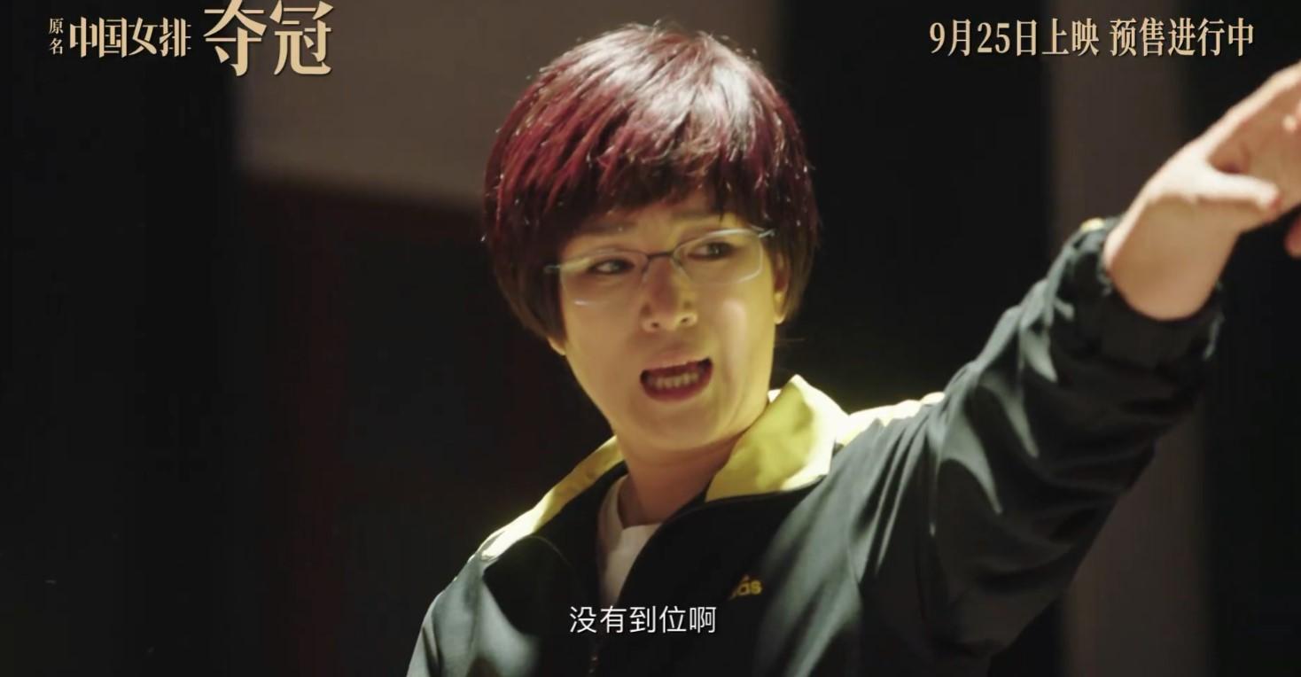 中国女排电影《夺冠》公布新预告 9月25日提前上映